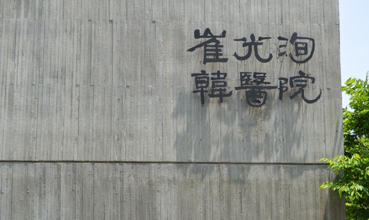 Modest signage.